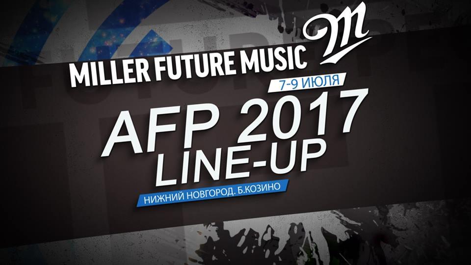 alfa future people 2017 lineup